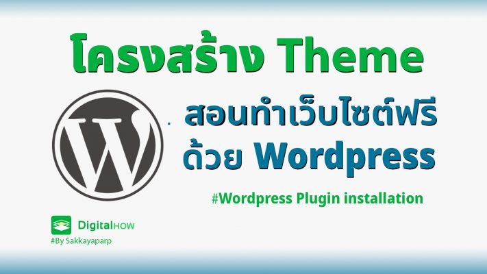 โครงสร้าง Wordpress