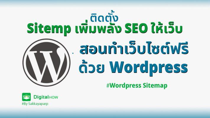 ขั้นตอนการ Submit Sitemap เว็บไซต์ให้ Google Search Console
