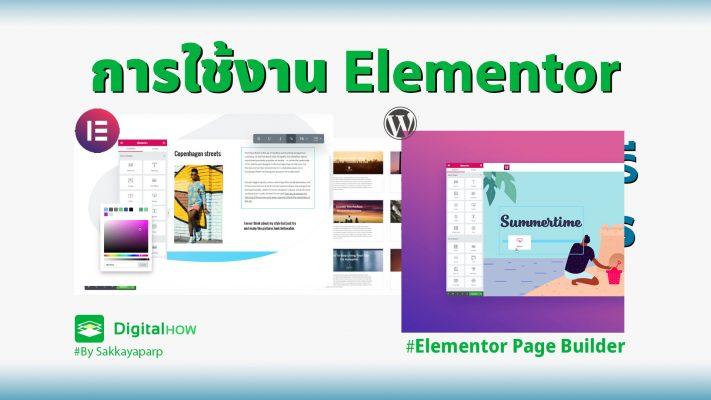 การใช้งาน Elementor Page Builder