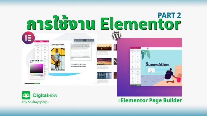การใช้งาน Elementor ฟรี